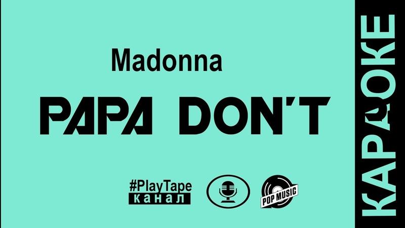 Madonna Papa don't preach караоке