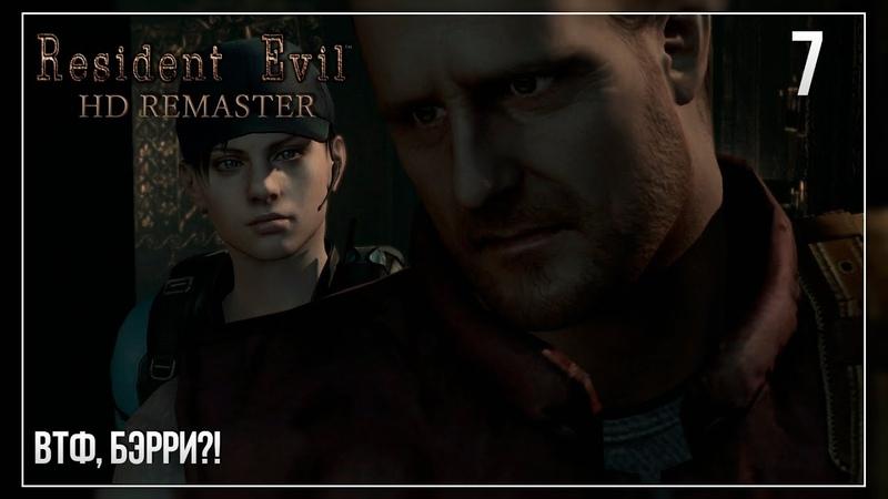 И ты Бэрри Resident Evil HD REMASTER 7 Джилл Реализм