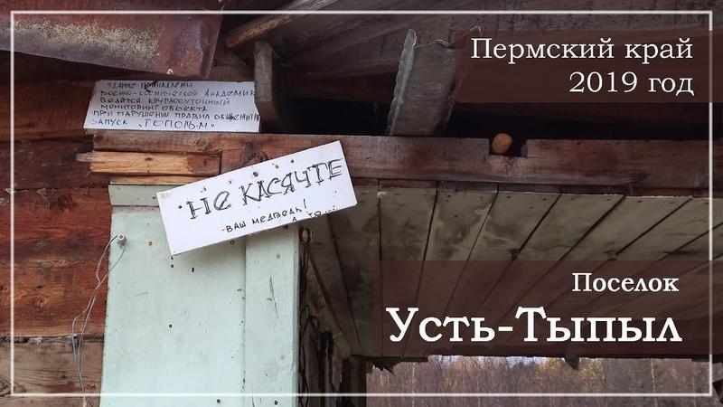 Усть Тыпыл поселок призрак