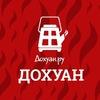 Дохуан.ру