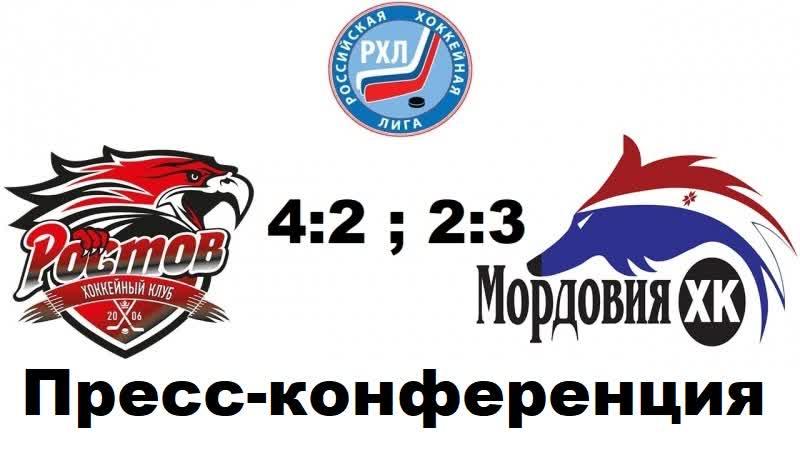 Пресс-конференция после двух игр ХК Ростов - ХК Мордовия (Игры 08-09.02.2014)