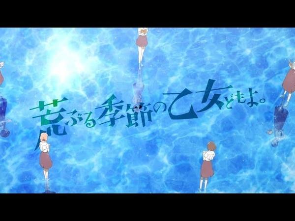 Araburu Kisetsu no Otome domo yo - O Maidens in Your Savage Season Opening Song