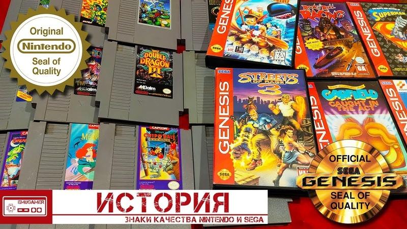 История Seal of Quality Как появился Знак Качества Nintendo и Sega в играх