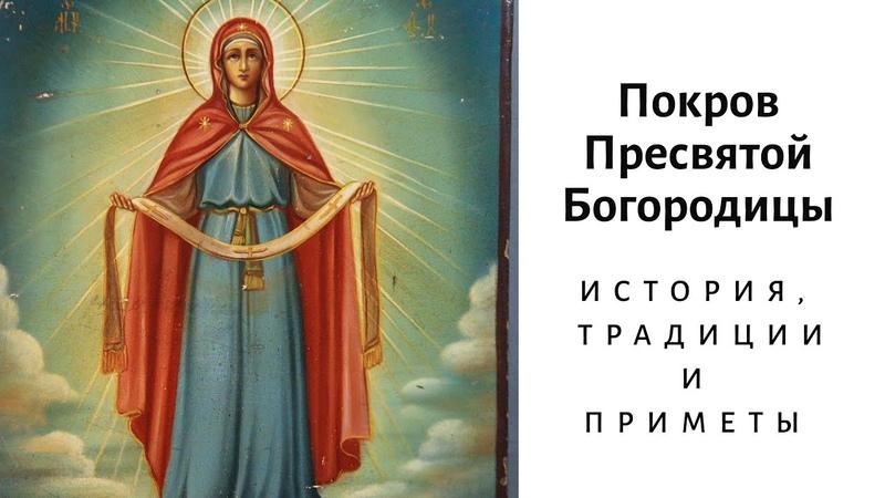 Покров Пресвятой Богородицы 2019: история, приметы и традиции праздника