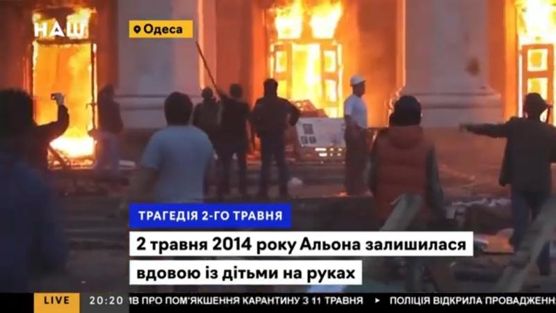 Трагедія 2 травня в Одесі історія Альони яка втратила чоловіка на Куликовому полі НАШ