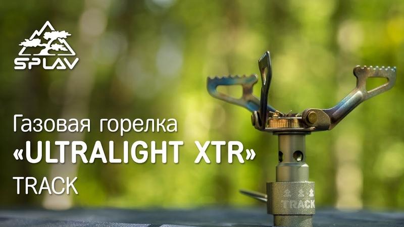 ОБЗОР ГОРЕЛКА ГАЗОВАЯ ULTRALIGHT XTR TRACK