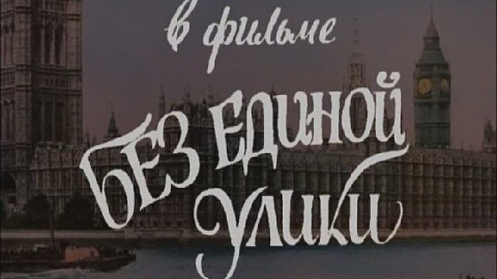 Без единой улики (США, 1988) комедия-пародия на Шерлока Холмса, Майкл Кейн, Бен Кингсли, советский дубляж