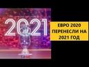 Официально УЕФА перенес Евро 2020 на 2021 год