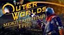 ГЕНИЙ, ВОР, ФИЛАНТРОП | THE OUTER WORLDS