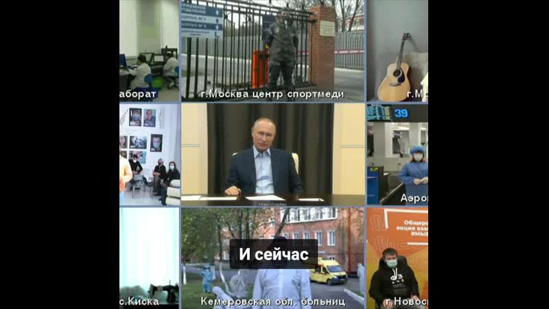 В В Путин о волонтёрах и героизме