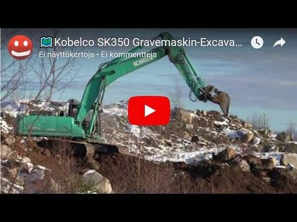 🗺️Kobelco SK350 Gravemaskin Excavator Лучший в мире экскаватор