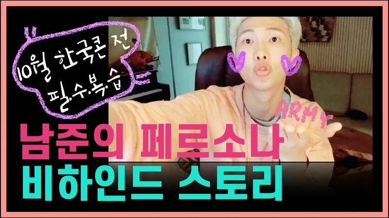[재업/REUPLOAD][방탄소년단/알엠/RM] 남준을 리스펙하게 되는 페르소나 앨범 비하인드