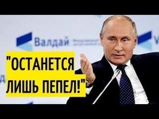 Самые громкие заявления Путина на Валдайском форуме 2018