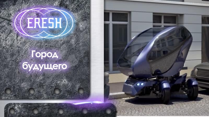 Роботы наступают 3 серия Город Будущего