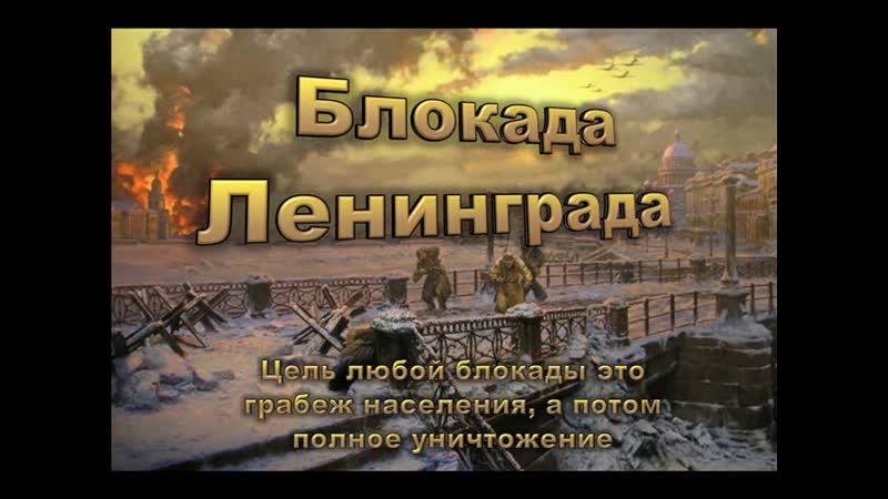 БЛОКАДА ЛЕНИНГРАДА Цель любой блокады это грабеж населения а потом полное уничтожение
