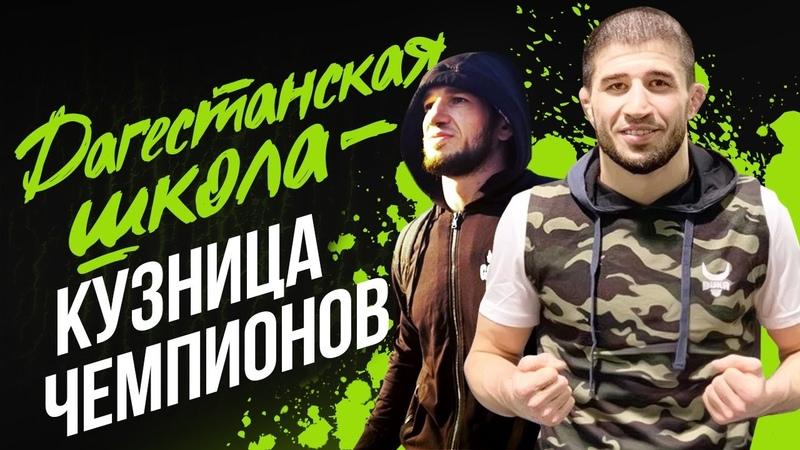 Место силы 2|Тренировка с Рустамом Хабиловым в Дагестане|UFC