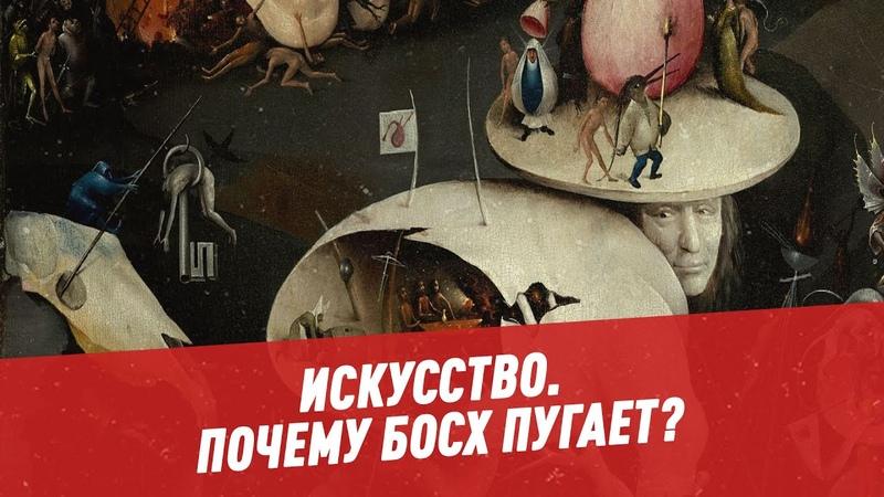 Почему Босх пугает Искусство