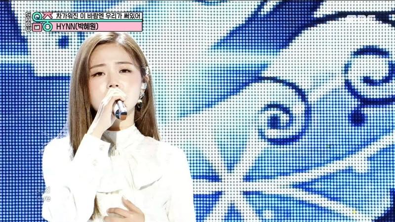 [HOT] HYNN - Bad Love, HYNN(박혜원) - 차가워진 이 바람엔 우리가 써있어 Show Music core 20191116