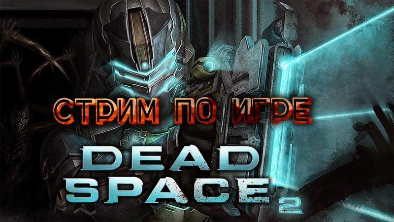 Cтрим по игре Dead Space 2 ► Слесарь на час ►5