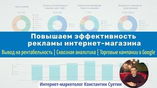 Анализируем контекстную рекламу Интернет-магазинов. Бесплатная аналитика Google Data Studio.