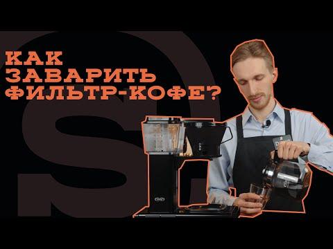 Мастер класс по завариванию фильтр кофе дома