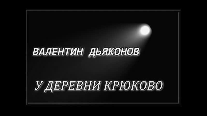 У ДЕРЕВНИ КРЮКОВО вариант 1