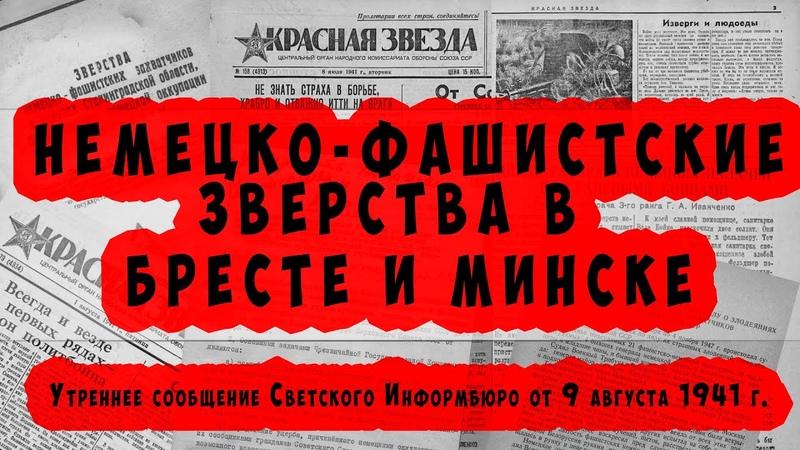 Немецко фашистские зверства в Бресте и Минске