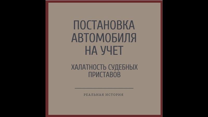 Юрист Елисей Тамбовцев Постановка авто на учет халатность приставов