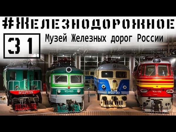 Новый музей Железных Дорог России в Санкт Петербурге снятый нами до открытия Железнодорожное 31 с