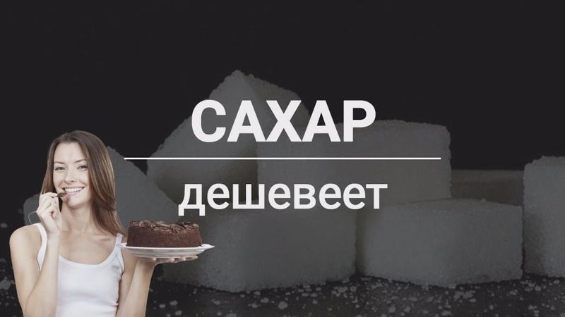 Россия в сахаре Сладкая жизнь