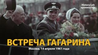Встреча Гагарина в Москве 14 апреля 1961 года   History Lab. Хроника HD