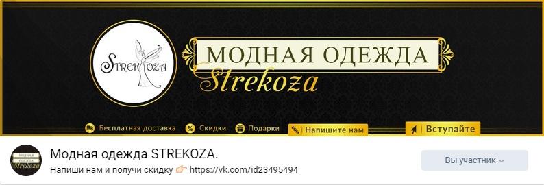 Кейс: Подписчики в группу ВКонтакте интернет магазина одежды., изображение №2