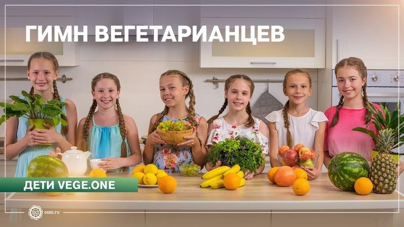 ГИМН ВЕГЕТАРИАНЦЕВ. Дети vege.one