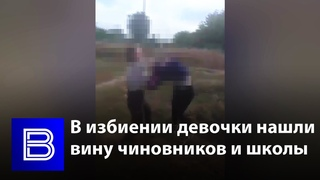 В жестоком избиении девочки под Воронежем увидели вину чиновников и школы