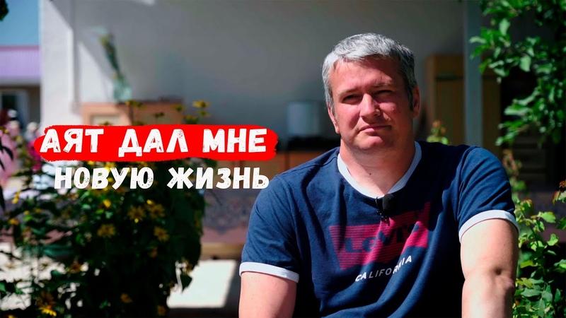 Аят дал мне новую жизнь Андрей Заикин Непридуманные истории