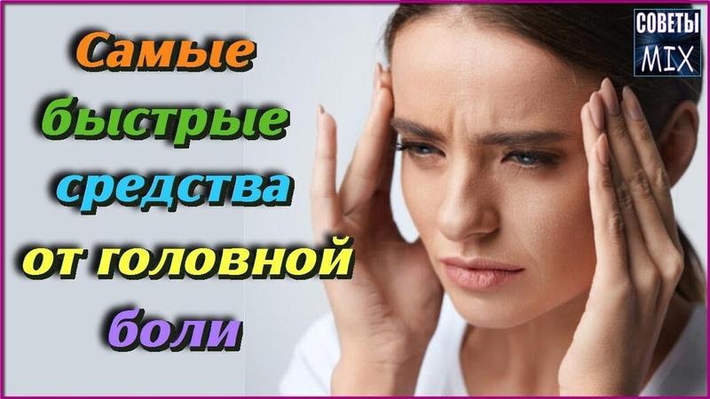 Как быстро избавиться от головной боли без таблеток народными средствами в домашних условиях