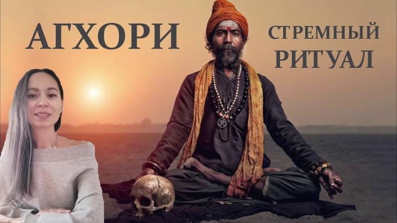 Стремный ритуал агхори