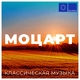 Mikhail Khokhlov, Gnessin Virtuosi Chamber Orchestra - Маленькая ночная серенада (Четвертая часть из Серенады соль мажор, K. 525)