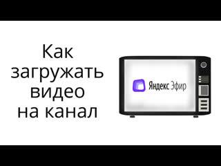 Как создать канал в Яндекс.Эфир и как загружать видео