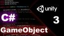 Unity 18 C Урок 3 Game Object Начальный набор