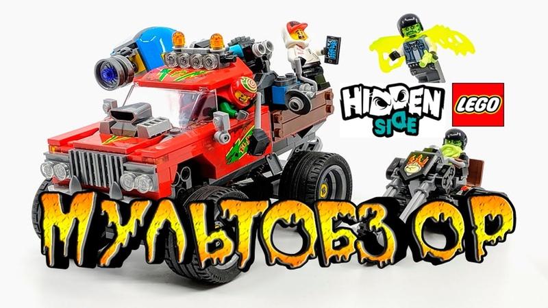 3 Мультобзор LEGO Hidden Side 70421 Трюковой грузовик Эль Фуэго