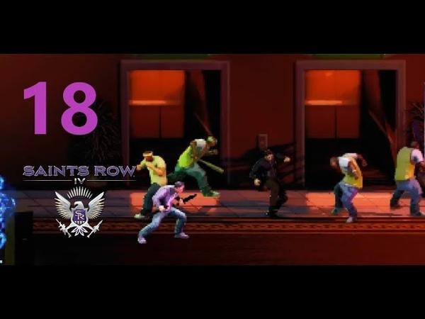 Прохождение Saints Row IV № 18 Спасение Джонни Гета