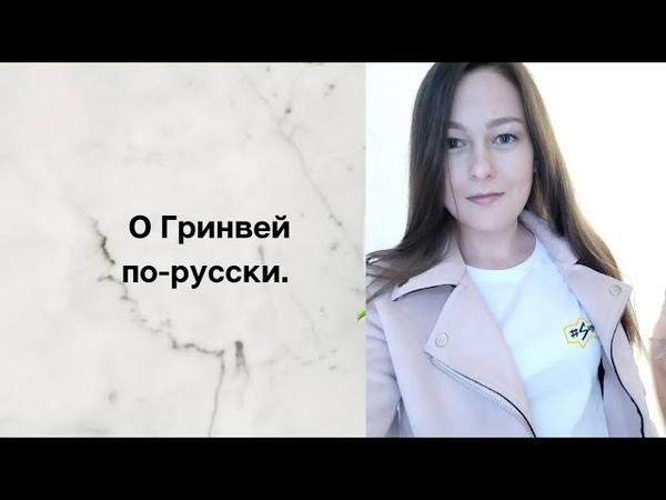 О Гринвей по русски Greenway Эко товары Бизнес онлайн
