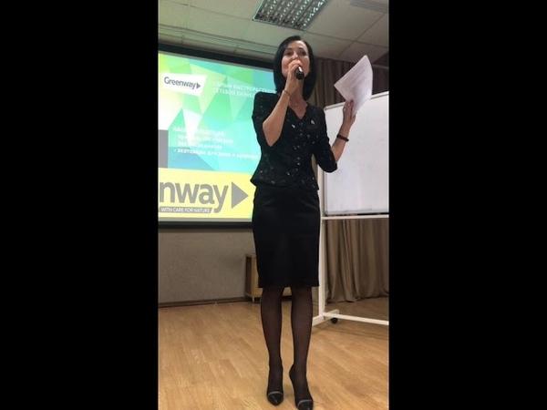 Гринвэй Миссия и концепция Greenway продукты Линейки Шашко Гребецкая
