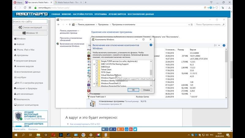 Установка Media Feature Pack на Windows 10 Insider Prewiew