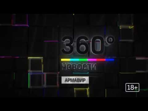 360 Армавир