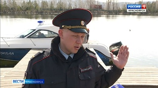 В Красноярске на воду вышла туристическая полиция