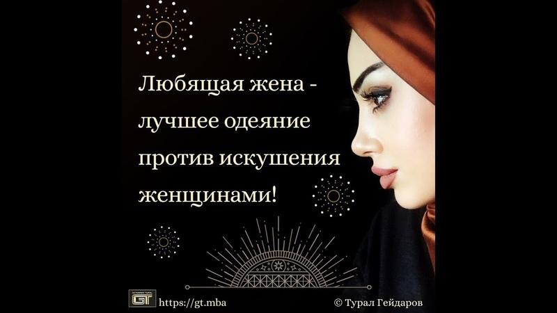 Урок 245   Любящая жена - лучшее одеяние против искушения женщинами!
