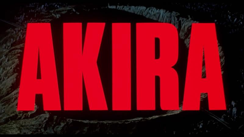 Открывающая тема Акира Opening Akira 1988