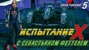 НАСТОЯЩИЙ ХАРДКОР от Себастьяна Феттеля и Red Bull Racing / Gran Turismo 5 ФИНАЛЬНОЕ прохождение 25